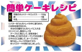 ウンチケーキ_レシピ