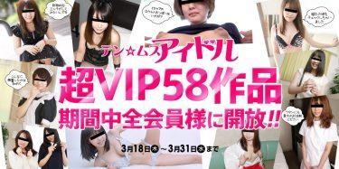 【天然むすめ】テン☆ムスアイドルの超VIP作品を一般公開!!
