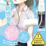 女子校生の汗で濡れ透けブラウスの匂い