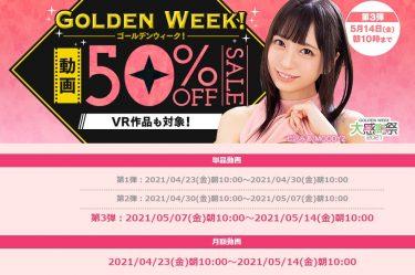 FANZA動画 ゴールデンウイーク 動画50%OFFセール第3弾! VR作品も対象!