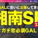 【湘南GALスペシャル】