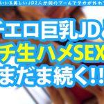 Wボイン4P!!超インカレ級美少女JD後編!